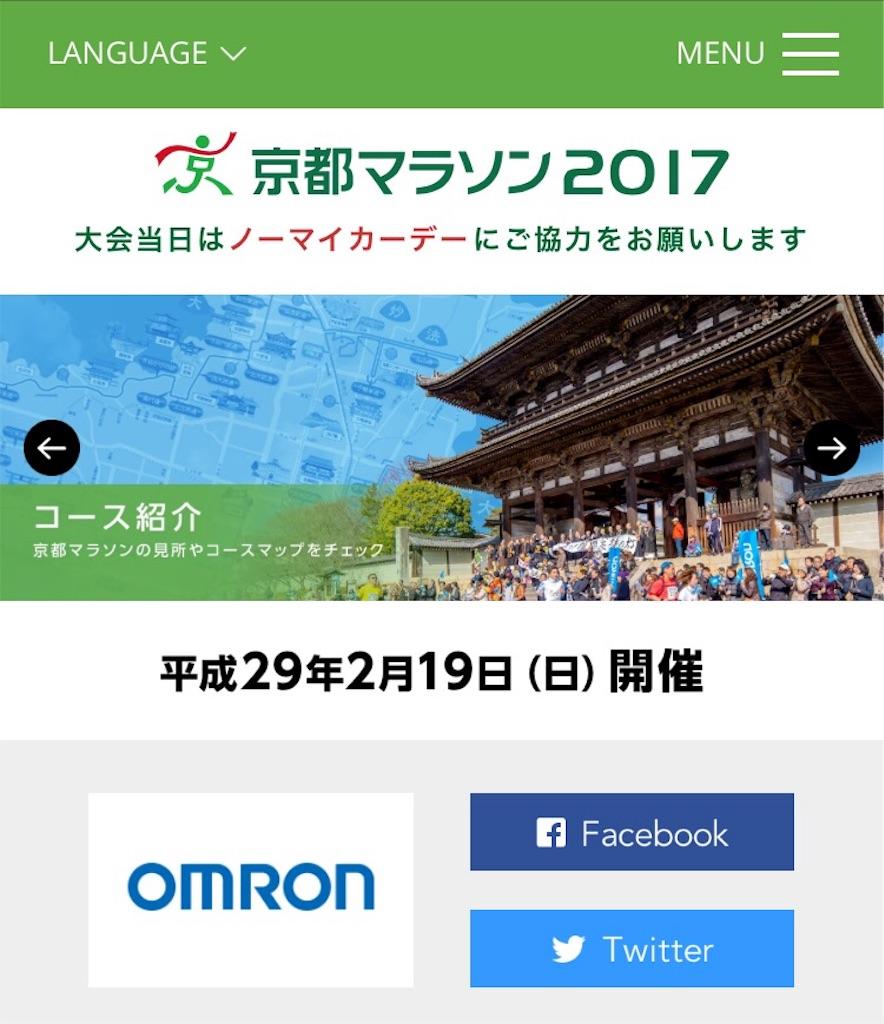 f:id:kuroibozu:20160930091955j:image