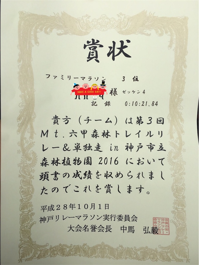 f:id:kuroibozu:20161001112752j:image