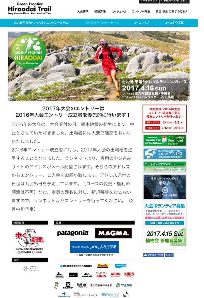 f:id:kuroibozu:20170125072539j:image
