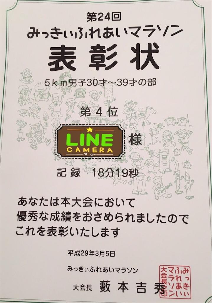 f:id:kuroibozu:20170306085919j:image