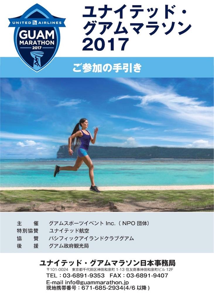 f:id:kuroibozu:20170401104921j:image