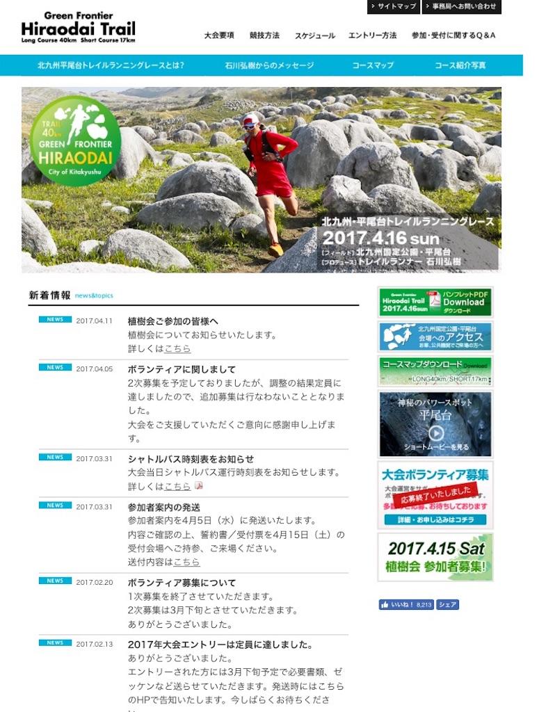 f:id:kuroibozu:20170412090821j:image