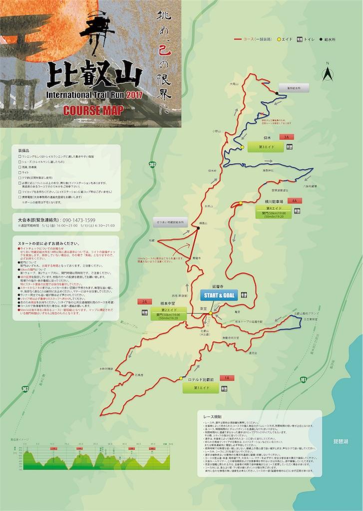 f:id:kuroibozu:20170511083018j:image
