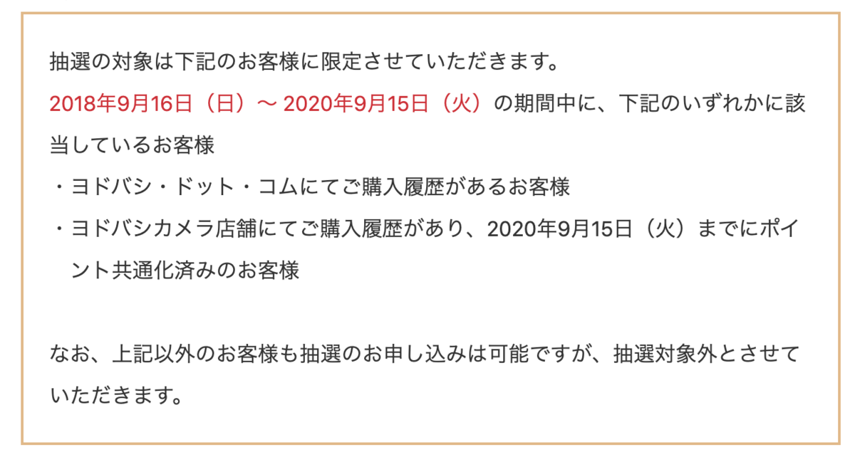 f:id:kuroichi-201:20200923084044p:plain