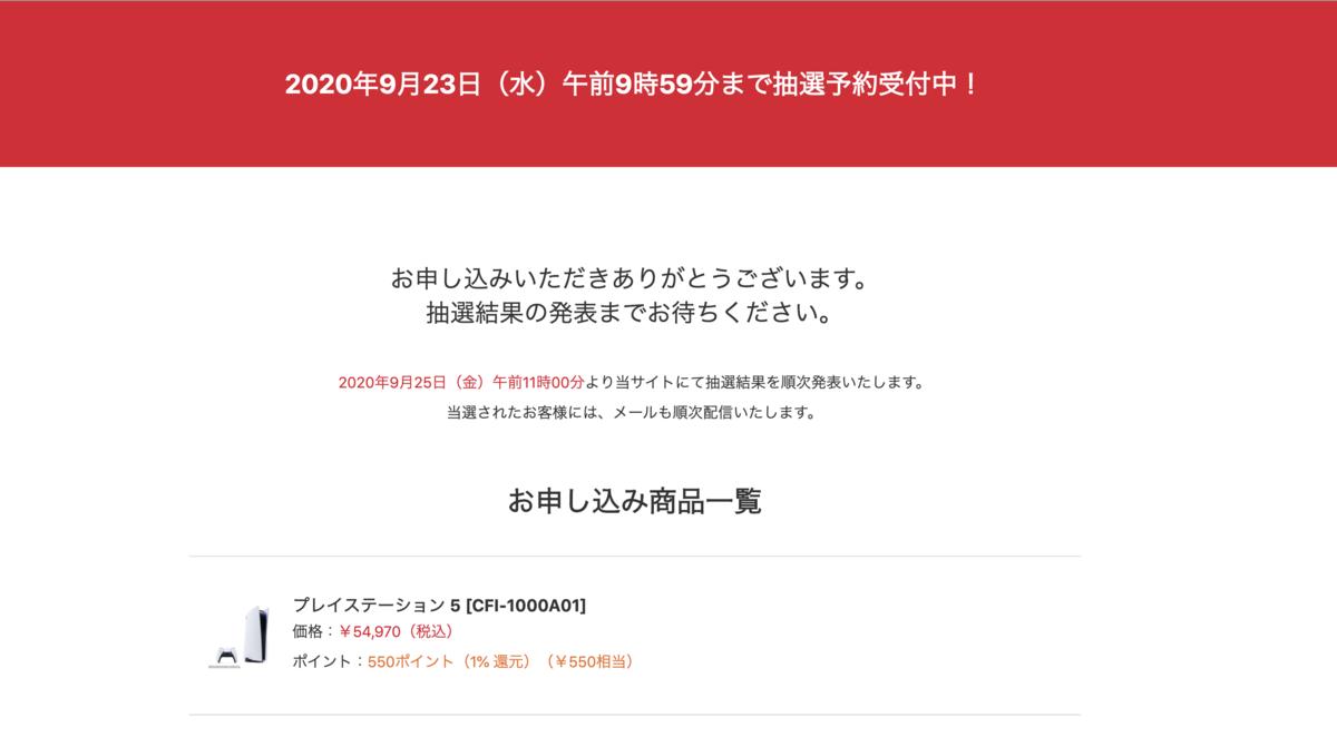 f:id:kuroichi-201:20200923091659p:plain