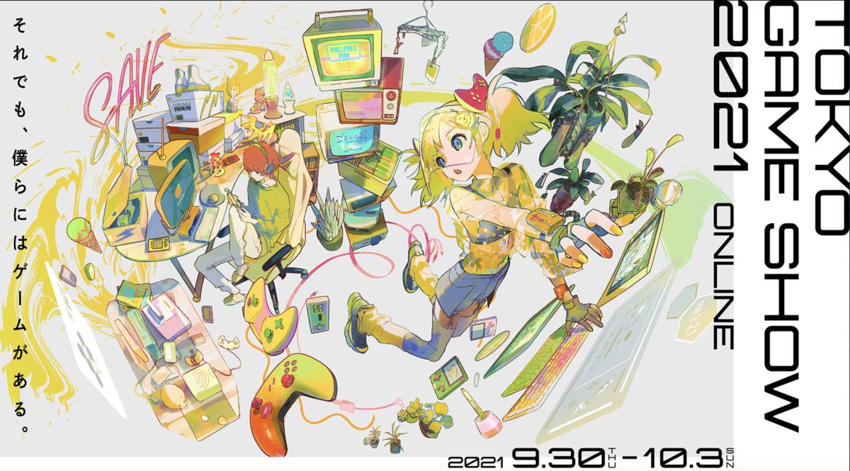 f:id:kuroichi-201:20210904012326p:plain