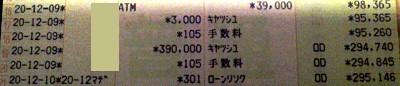 f:id:kuroihikari:20141209071556j:plain