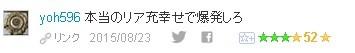 f:id:kuroihikari:20150823192534j:plain