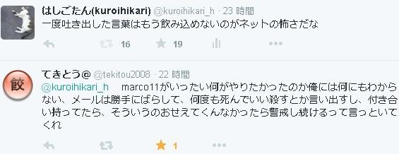 f:id:kuroihikari:20150928072942j:plain
