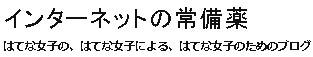 f:id:kuroihikari:20151120003958j:plain