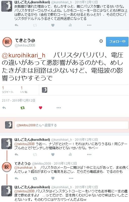 f:id:kuroihikari:20160131230237j:plain