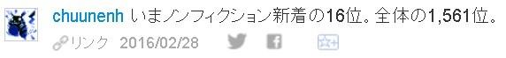 f:id:kuroihikari:20160307080626j:plain