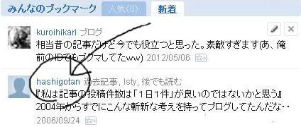 f:id:kuroihikari:20160919111536j:plain