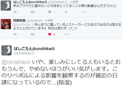 f:id:kuroihikari:20161006123334j:plain