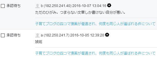 f:id:kuroihikari:20161013170321j:plain