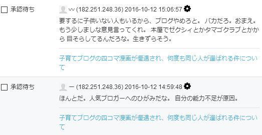f:id:kuroihikari:20161013170322j:plain