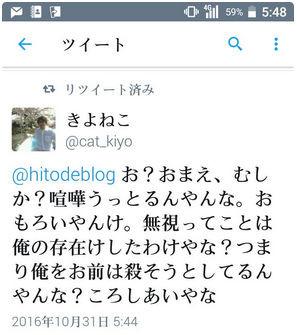 f:id:kuroihikari:20161101012742j:plain