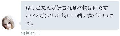 f:id:kuroihikari:20161112152458j:plain