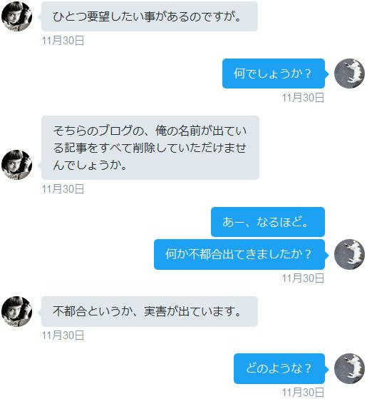 f:id:kuroihikari:20161203170113j:plain