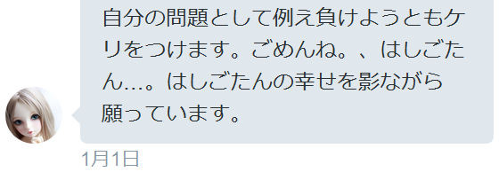 f:id:kuroihikari:20170105135139j:plain