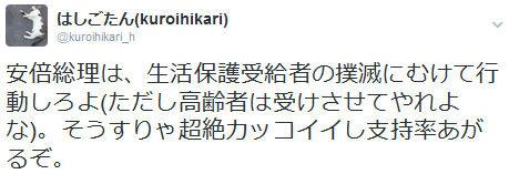 f:id:kuroihikari:20170201115650j:plain