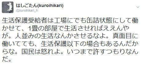 f:id:kuroihikari:20170201115651j:plain