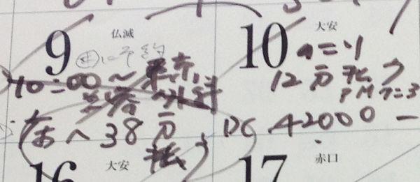 f:id:kuroihikari:20170209130307j:plain