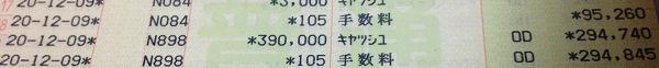 f:id:kuroihikari:20170209133805j:plain