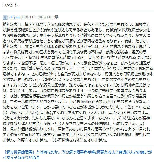 f:id:kuroihikari:20181119072620j:plain