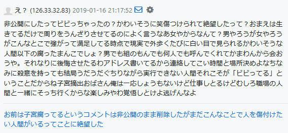 f:id:kuroihikari:20190120072453j:plain