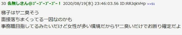 f:id:kuroihikari:20200822133848j:plain
