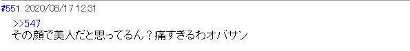 f:id:kuroihikari:20200822140421j:plain