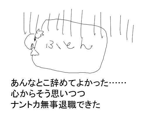 f:id:kuroihikari:20210125185037j:plain