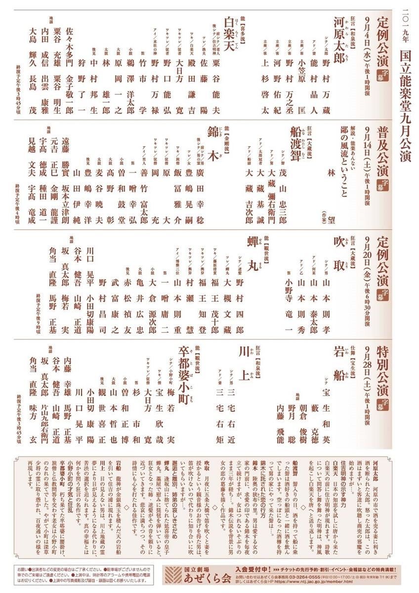 f:id:kuroirokuro:20190926094240j:plain