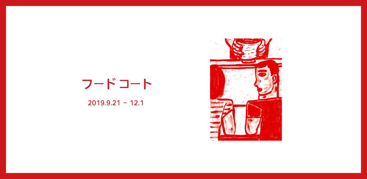 f:id:kuroirokuro:20191004230944j:plain