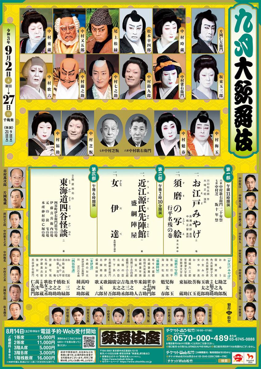 f:id:kuroirokuro:20210927161350j:plain