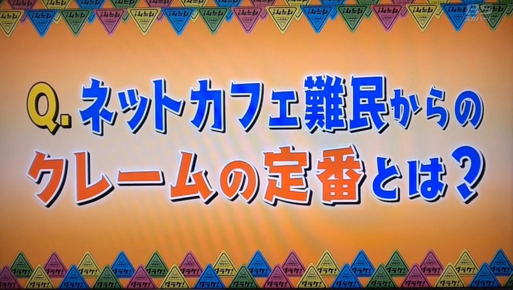 f:id:kurokamomekun:20181010193138j:plain