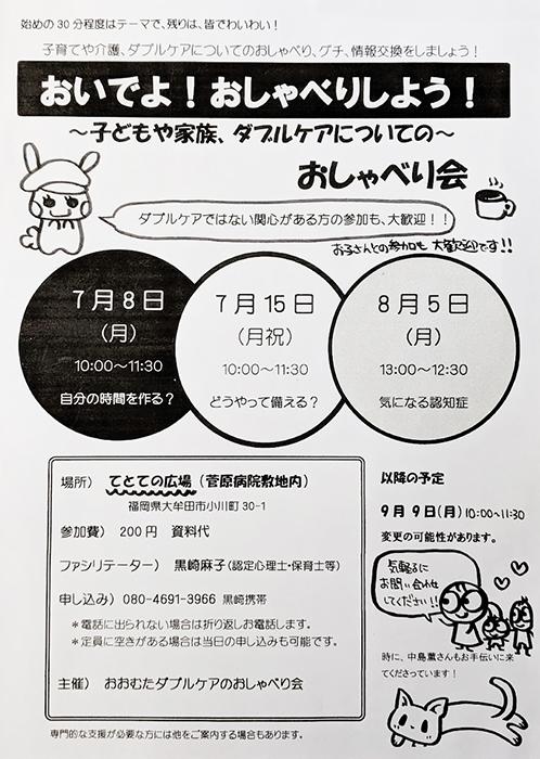 f:id:kuroki-taxi:20190705100720j:plain