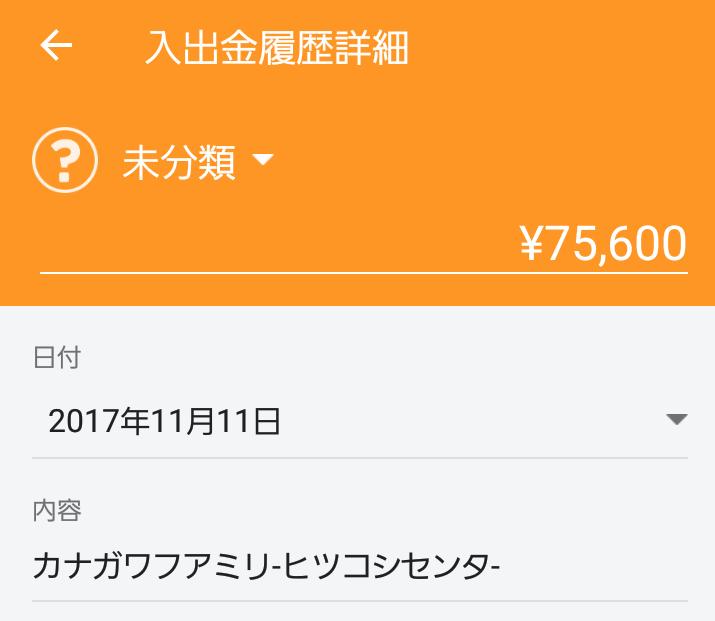 f:id:kurokichidesu:20181101171815p:plain