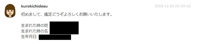 f:id:kurokichidesu:20181102093150p:plain