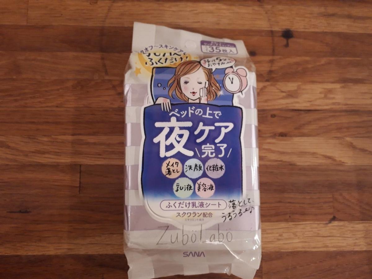 f:id:kurokichidesu:20190819111223j:plain