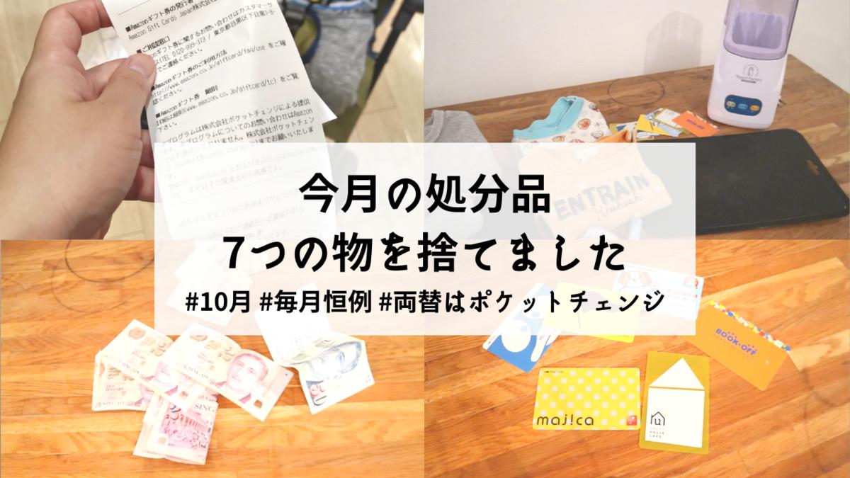 f:id:kurokichidesu:20191029233257p:plain