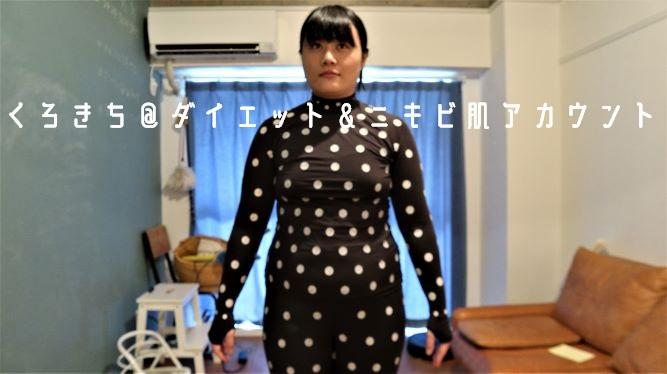 f:id:kurokichidesu:20200804132001j:plain