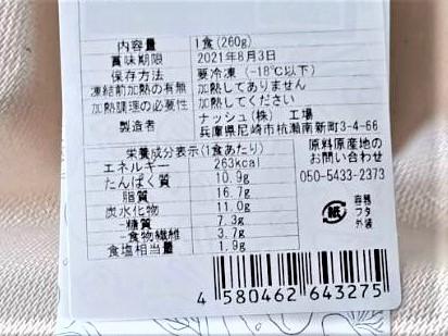f:id:kurokichidesu:20200813132452j:plain