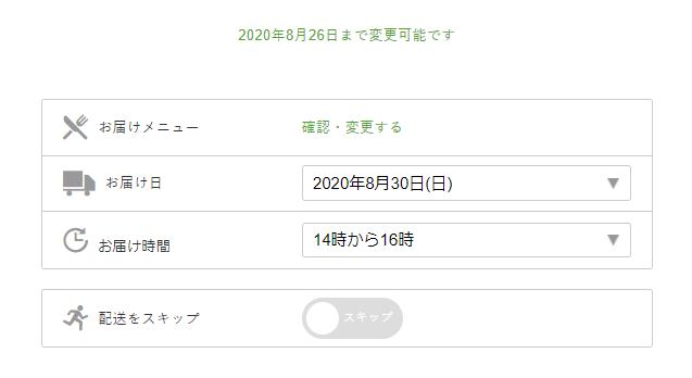 f:id:kurokichidesu:20200813162316p:plain