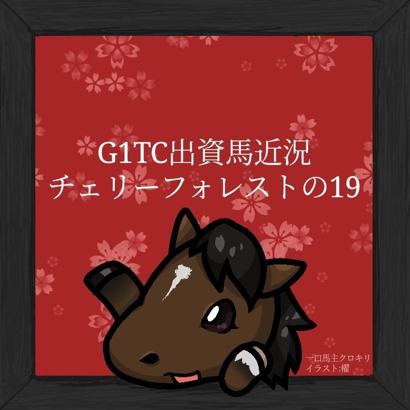 f:id:kurokiri-G1:20200913214241j:plain