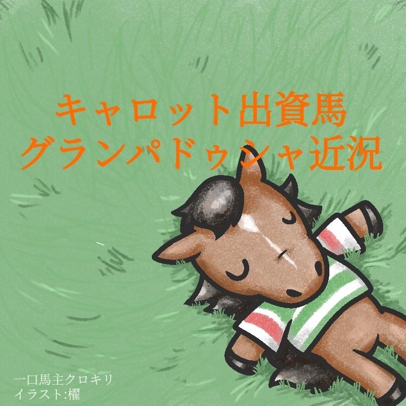 f:id:kurokiri-G1:20210316012311j:plain