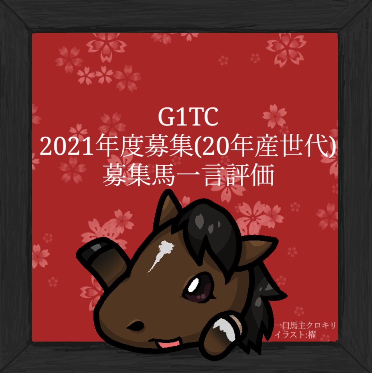 f:id:kurokiri-G1:20210614015819p:plain