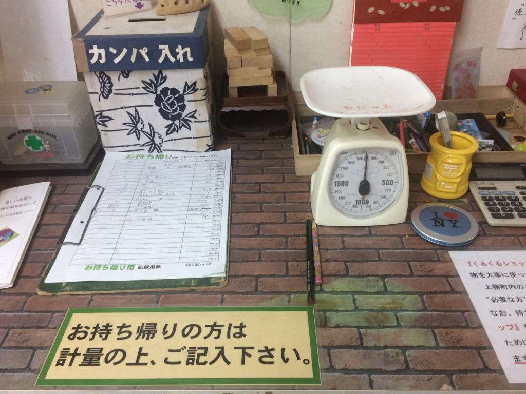 f:id:kuroko66:20161012095627j:plain