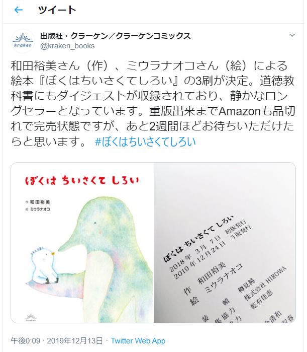 f:id:kurokohanako:20191224190847p:plain